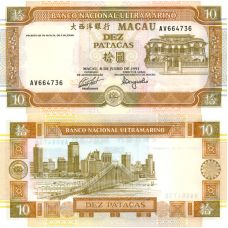 Macao 1991 10 Patacas P65a UNC