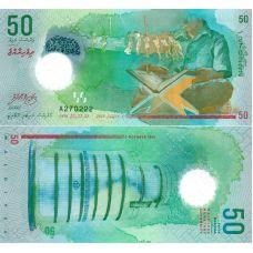 Malediivit 2015 50 Rufiyaa P28 UNC