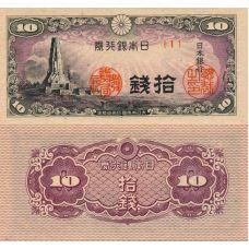 Japani 1944 10 Sen P53 UNC