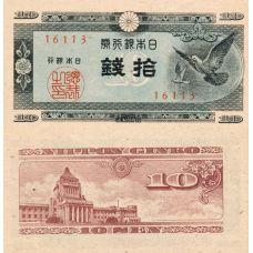 Japani 1947 10 Sen P84 UNC