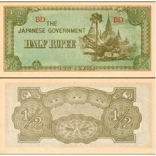 Burma 1942 1/2 Rupee Japanese occupation P13b UNC