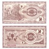 Makedonia 1992 50 Denar P3 UNC