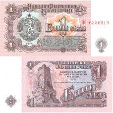 Bulgaria 1974 1 Lev P93a UNC