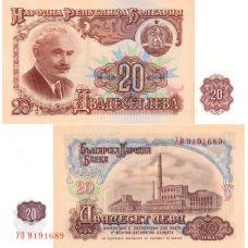 Bulgaria 1974 20 Leva P97a UNC