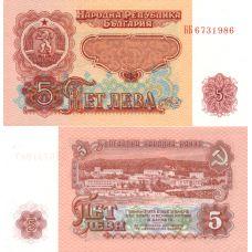 Bulgaria 1974 5 Leva P95a UNC