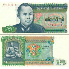 Burma 1986 15 Kyats P62 UNC