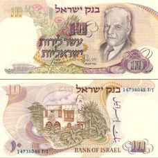Israel 1968 10 Lirot P35c UNC