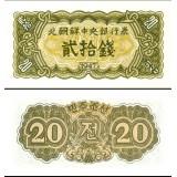 Pohjois-Korea 1947 20 Chon P6b UNC