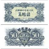Pohjois-Korea 1947 50 Chon P7b UNC