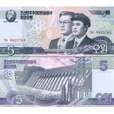 Pohjois-Korea 2002 5 Won P58 UNC