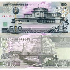 Pohjois-Korea 2007 500 Won P44a UNC
