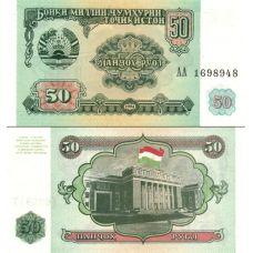 Tajikistan 1994 50 Ruble P5 UNC