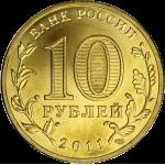 Venäjä 2011 10 ruplaa 50th Anniversary of manned First Space Flight UNC
