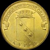 Venäjä 2011 10 ruplaa Kursk UNC