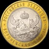 Venäjä 2011 10 ruplaa Voronejskaya oblast UNC