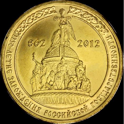 Venäjä 2012 10 ruplaa 1150 years of Russian Government UNC