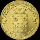 Venäjä 2012 10 ruplaa Dmitrov UNC