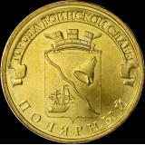 Venäjä 2012 10 ruplaa Polyarniy city UNC