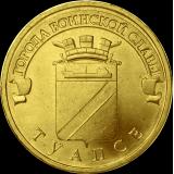 Venäjä 2012 10 ruplaa Tuapse UNC