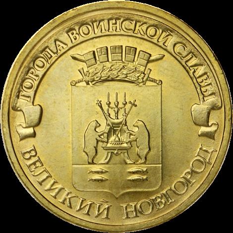 Venäjä 2012 10 ruplaa Veliky Novgorod UNC