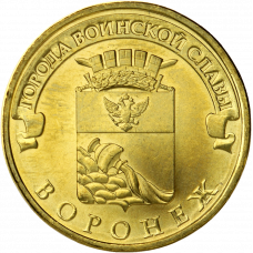 Venäjä 2012 10 ruplaa Voronezh UNC