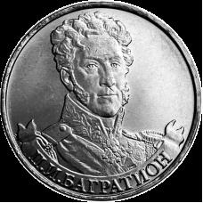 Venäjä 2012 2 ruplaa Bagration UNC
