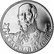Venäjä 2012 2 ruplaa Barclay de Tolly UNC