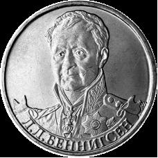 Venäjä 2012 2 ruplaa Bennigsen UNC