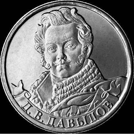 Venäjä 2012 2 ruplaa Davydov UNC