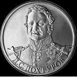 Venäjä 2012 2 ruplaa Dokhturov UNC