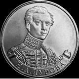 Venäjä 2012 2 ruplaa Durova UNC