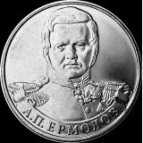 Venäjä 2012 2 ruplaa Ermolov UNC