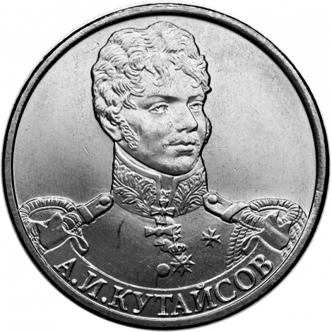 Venäjä 2012 2 ruplaa Kutaisov UNC