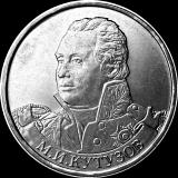 Venäjä 2012 2 ruplaa Kutuzov UNC