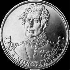 Venäjä 2012 2 ruplaa Miloradovich UNC