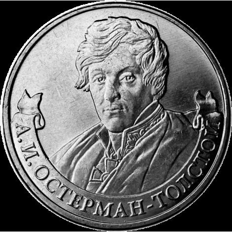 Venäjä 2012 2 ruplaa Osterman-Tolstoy UNC