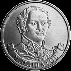 Venäjä 2012 2 ruplaa Platov UNC