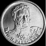Venäjä 2012 2 ruplaa Rajewski UNC