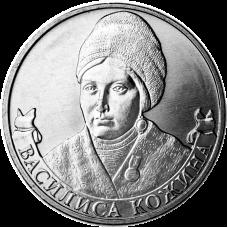 Venäjä 2012 2 ruplaa Vasilisa Kozhina UNC