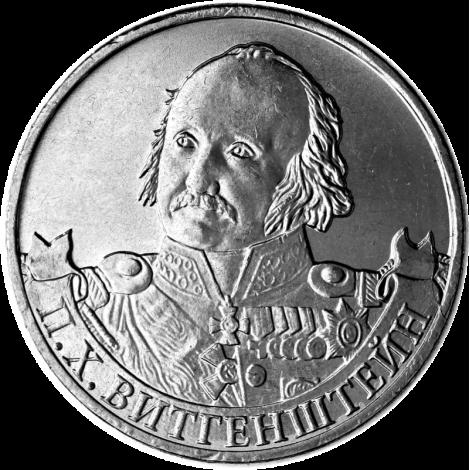 Venäjä 2012 2 ruplaa Wittgenstein UNC