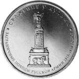 Venäjä 2012 5 ruplaa Battle near Kulma UNC