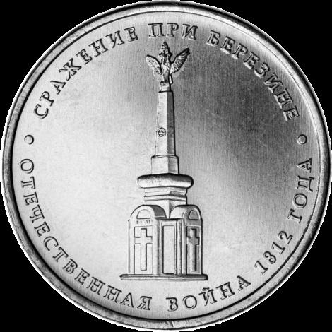 Venäjä 2012 5 ruplaa Battle of Berezina UNC