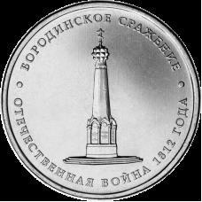 Venäjä 2012 5 ruplaa Battle of Borodino UNC