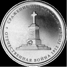 Venäjä 2012 5 ruplaa Battle of Krasnoi UNC