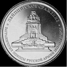 Venäjä 2012 5 ruplaa Battle of Leipzig UNC