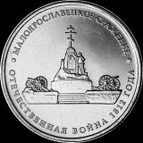 Venäjä 2012 5 ruplaa Battle of Maloyaroslavets UNC