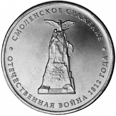 Venäjä 2012 5 ruplaa Battle of Smolensk UNC