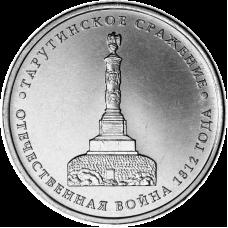 Venäjä 2012 5 ruplaa Battle of Tarutino UNC