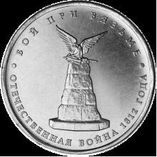 Venäjä 2012 5 ruplaa Battle of Vyazma UNC