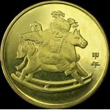 Kiina 2014 1 Yuan Hevosen Vuosi UNC